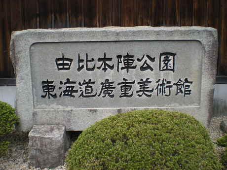 静岡 由比宿散歩 030.jpg