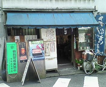 大和田2.jpg