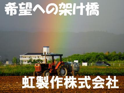 虹製作�潟^イトル.JPG