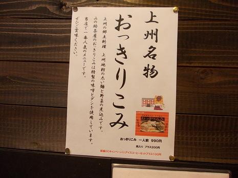 富岡 おっきりこみと製糸場 003.jpg